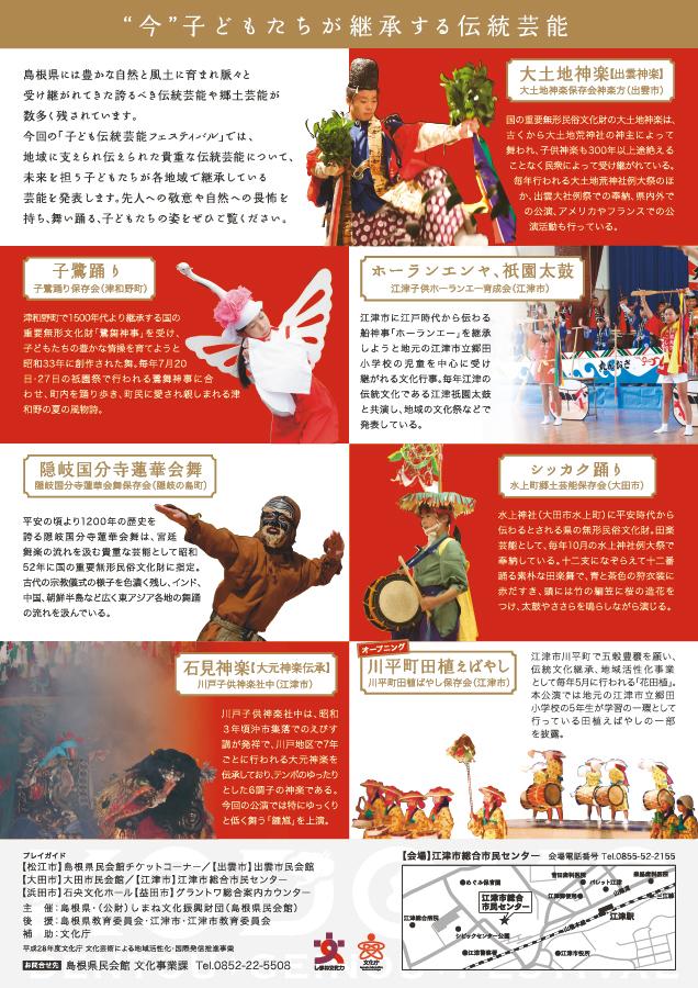 子ども伝統芸能フェスティバル(1)