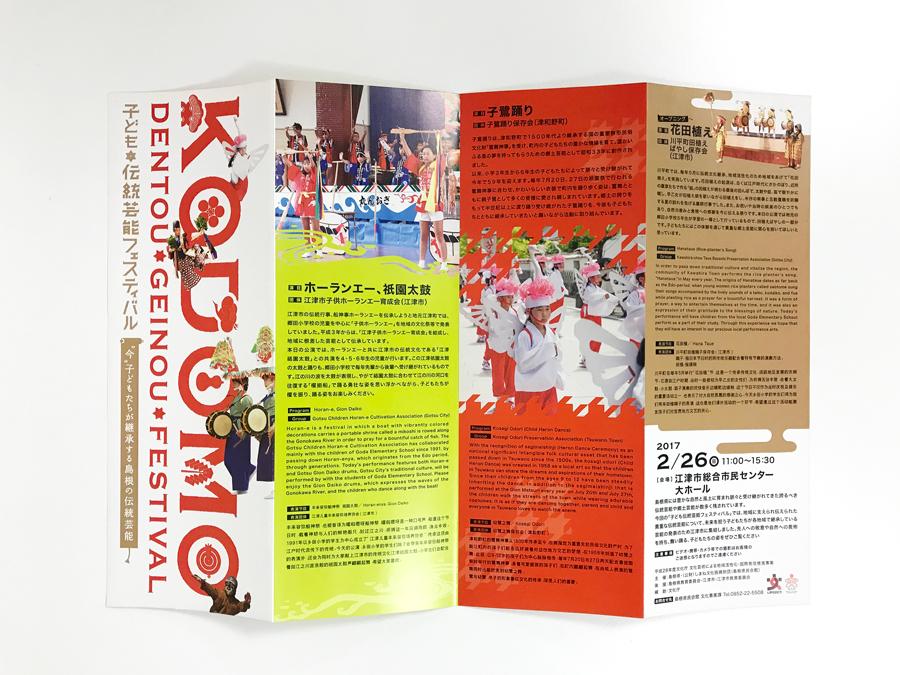 子ども伝統芸能フェスティバル(3)