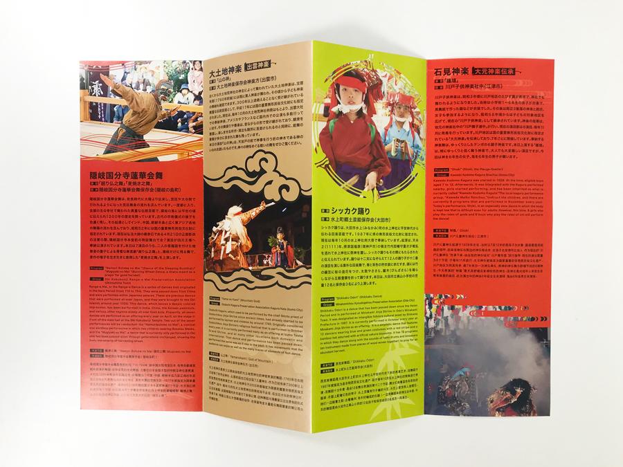 子ども伝統芸能フェスティバル(4)