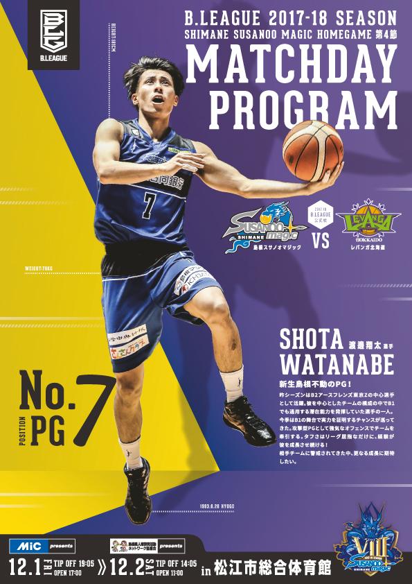 島根スサノオマジックマッチデープログラム2017-2018(3)