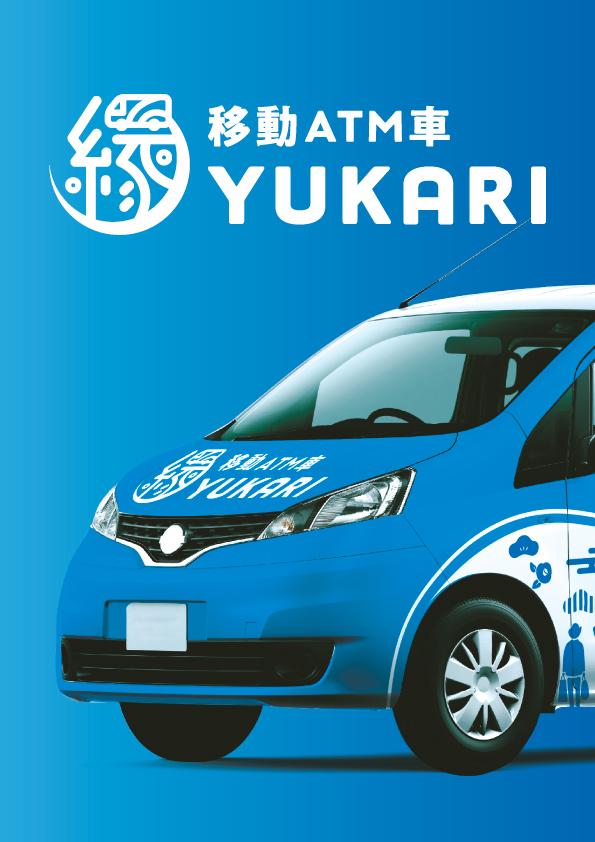 サムネイル:移動ATM車「縁-YUKARI-」