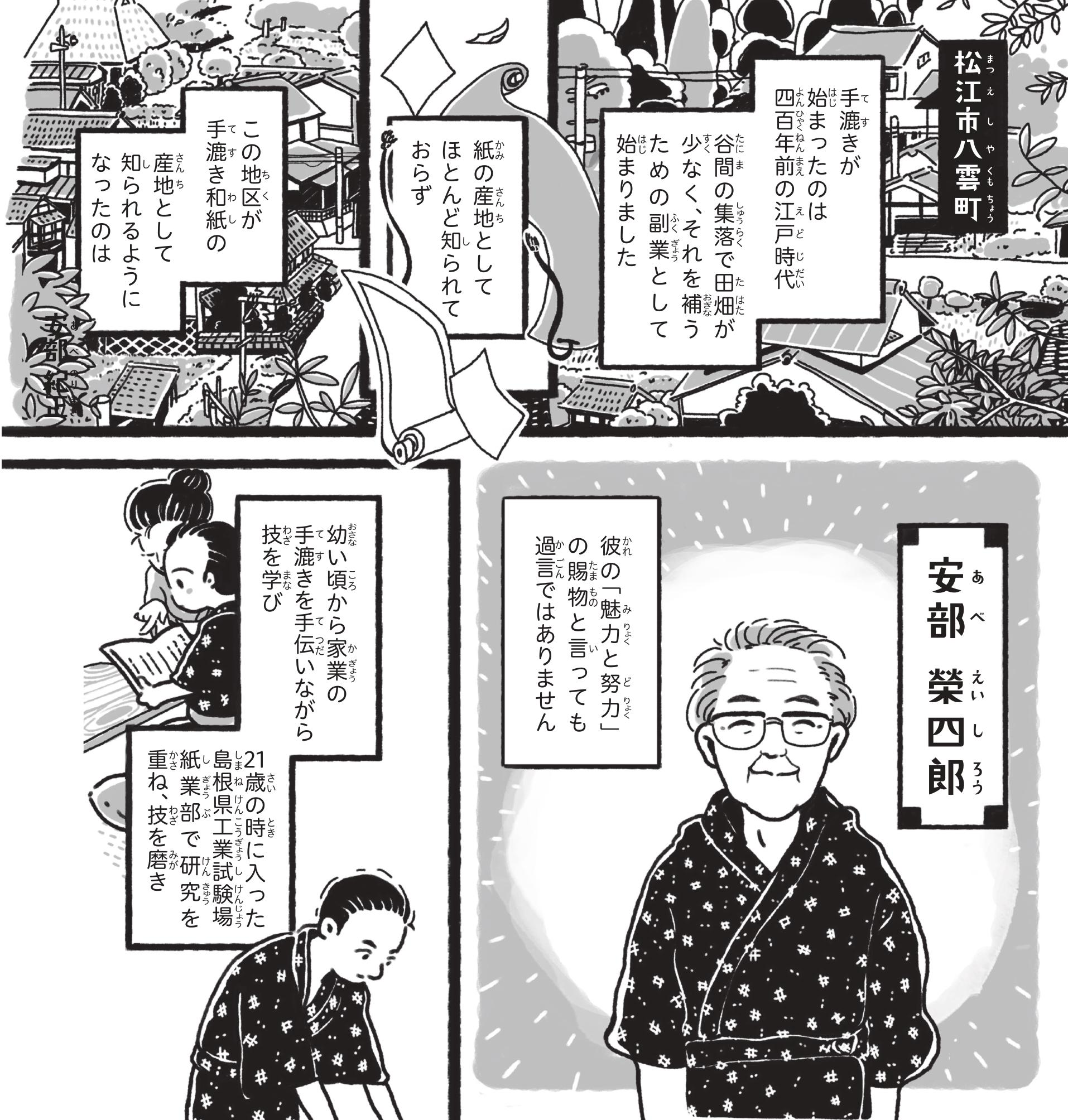 【漫画】手漉き和紙 出雲民藝紙(1)