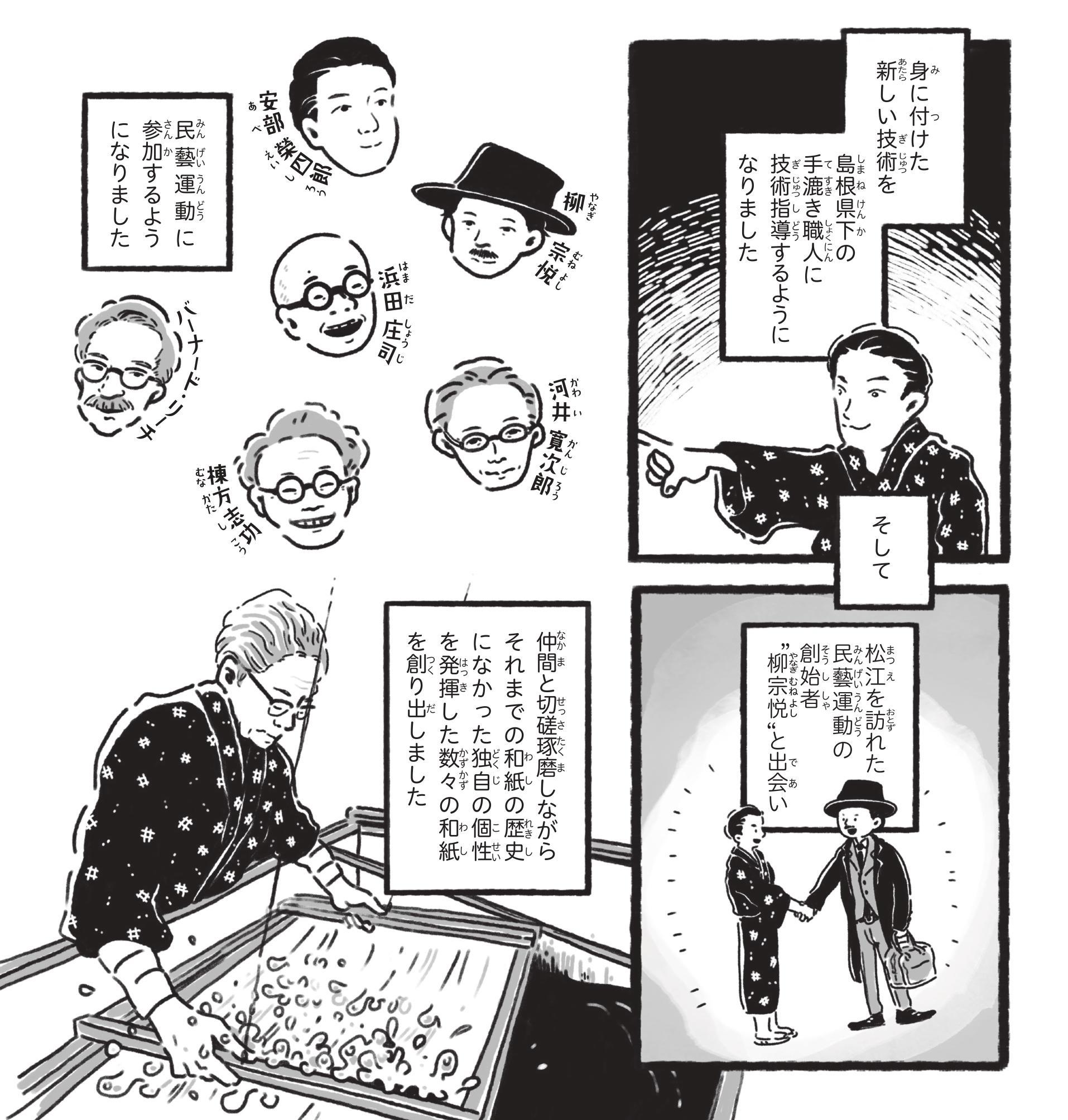 【漫画】手漉き和紙 出雲民藝紙(2)