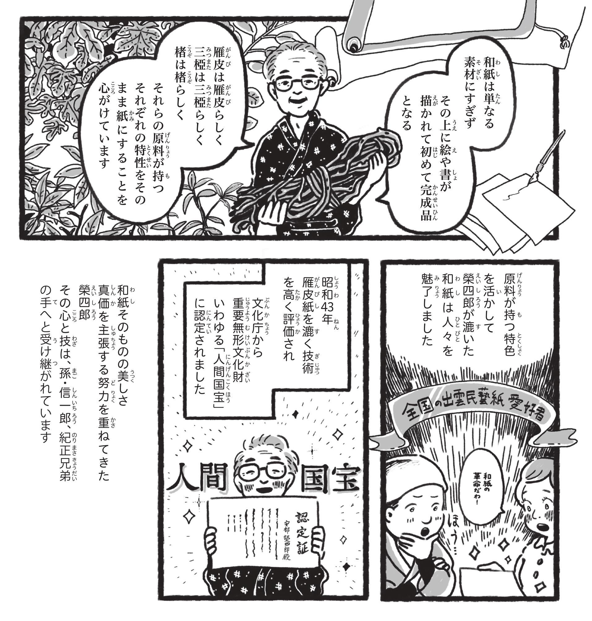 【漫画】手漉き和紙 出雲民藝紙(3)