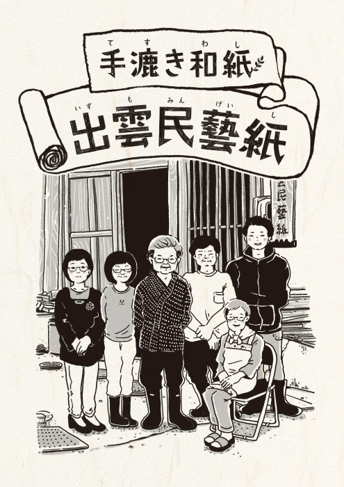 サムネイル:【漫画】手漉き和紙 出雲民藝紙
