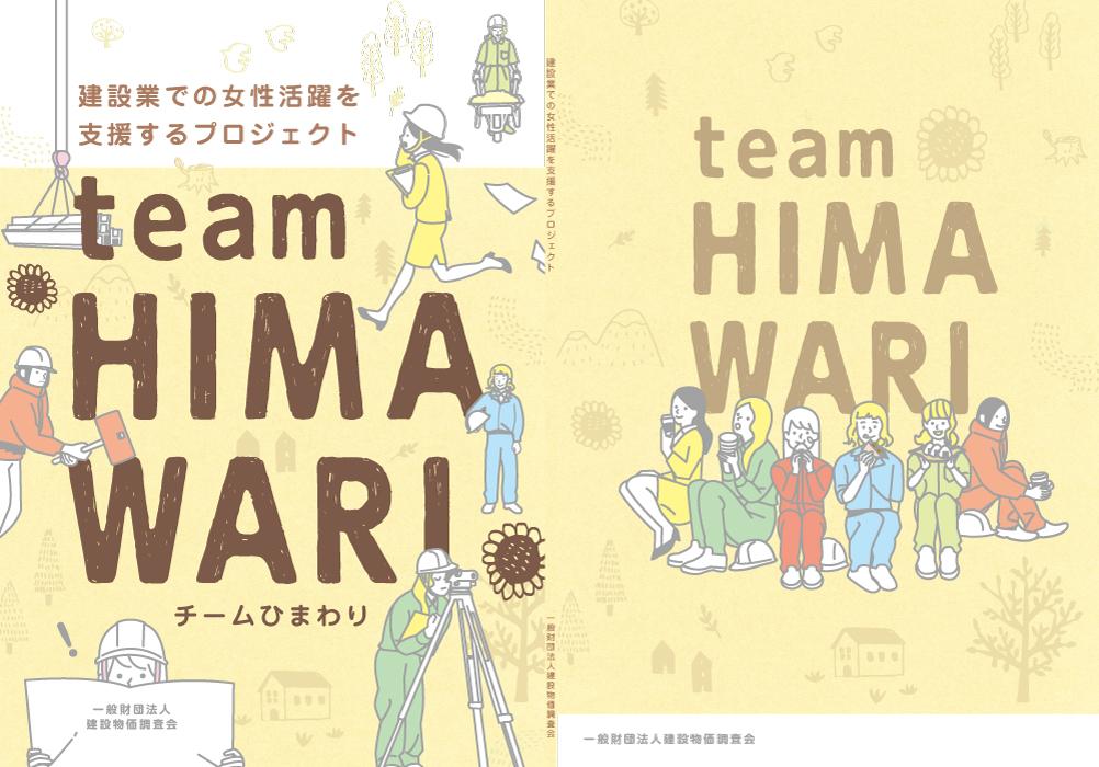 team HIMAWARI チームひまわり(0)