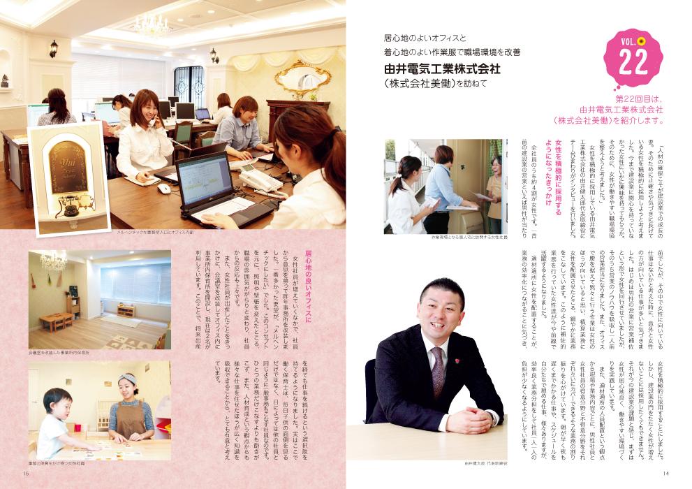 team HIMAWARI チームひまわり(2)