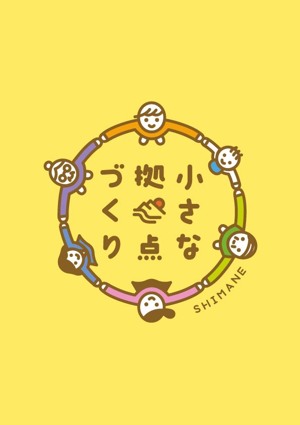 サムネイル:小さな拠点づくりロゴ