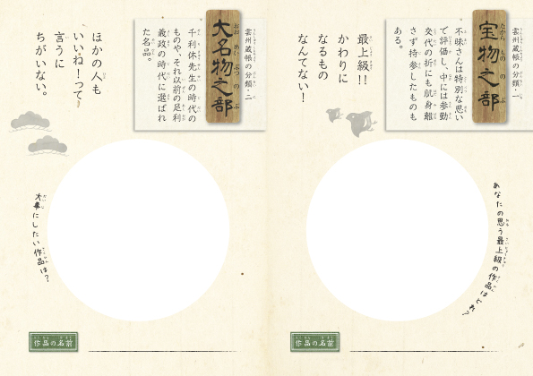 大名茶人 松平不昧 鑑賞ガイド(2)
