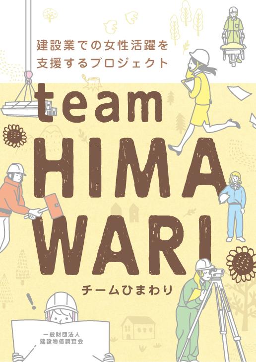 サムネイル:team HIMAWARI チームひまわり