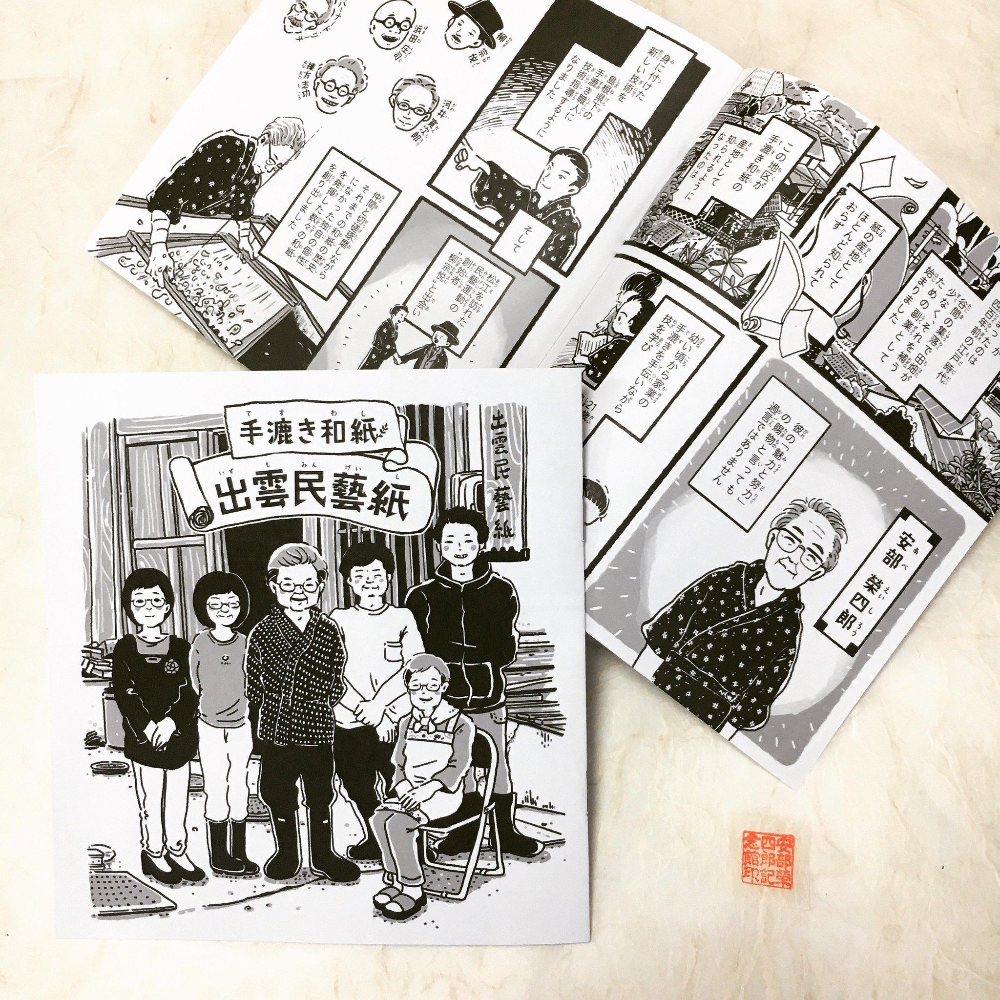 【漫画】手漉き和紙 出雲民藝紙(0)