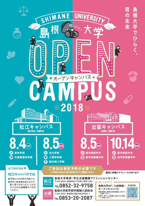 サムネイル:島根大学オープンキャンパスチラシ
