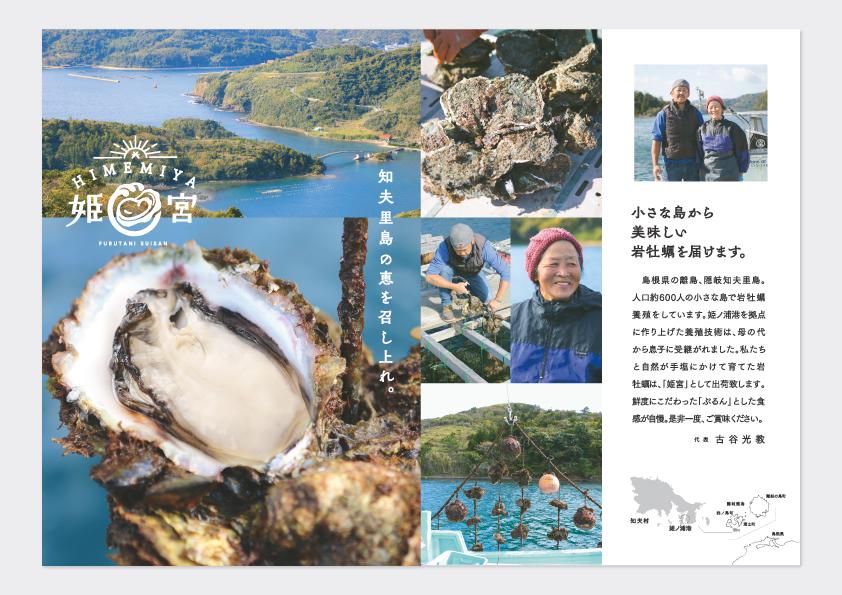 知夫の岩牡蠣 姫宮(2)