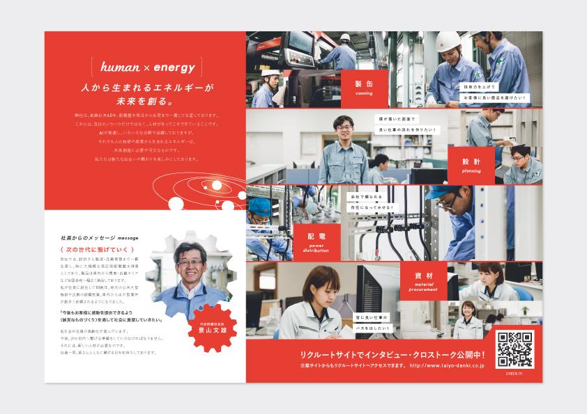 太陽電機製作所リクルート(2)