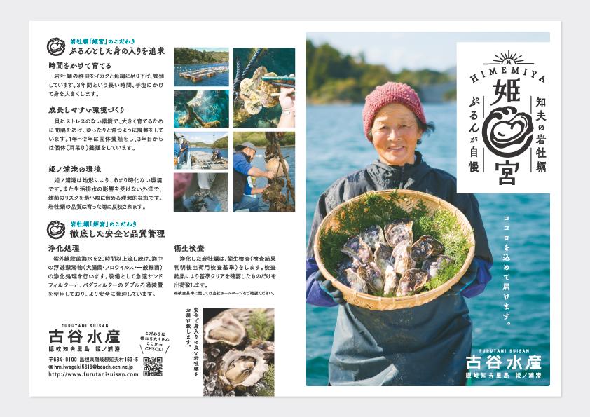 知夫の岩牡蠣 姫宮(1)