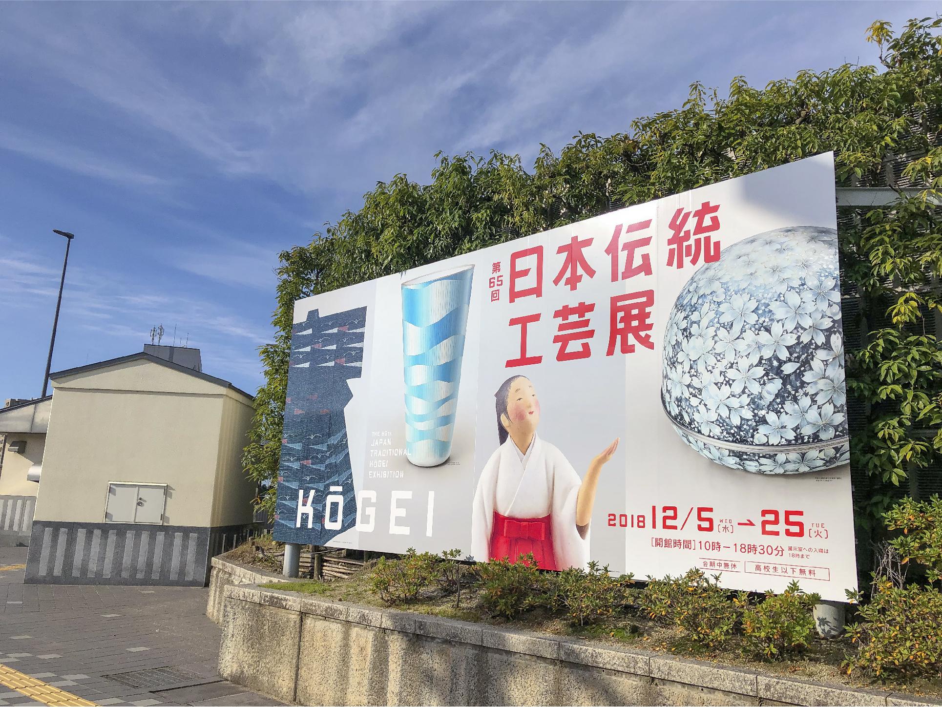日本伝統工芸展(5)