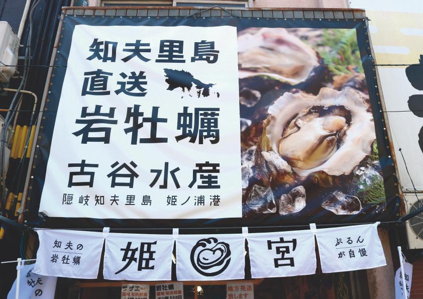 知夫の岩牡蠣 姫宮(6)
