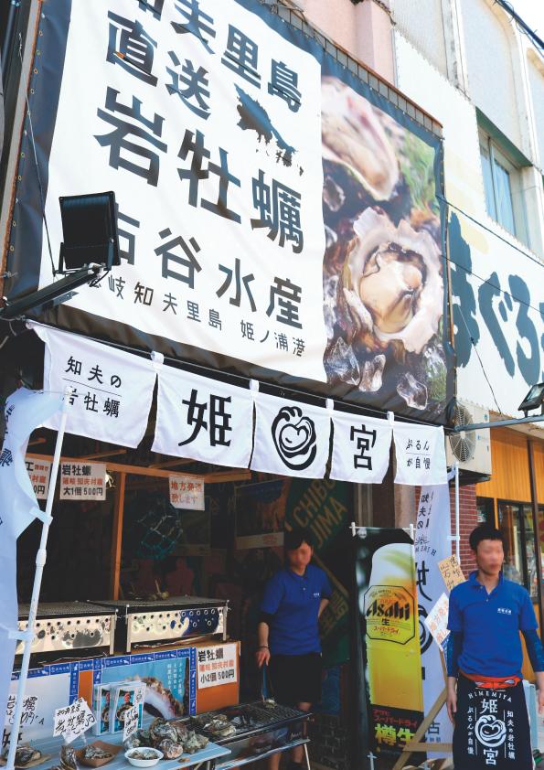 知夫の岩牡蠣 姫宮(7)