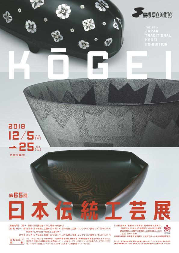 サムネイル:日本伝統工芸展