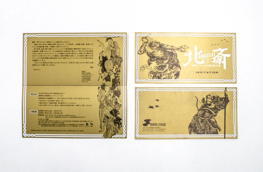 北斎展 永田コレクション序章(3)