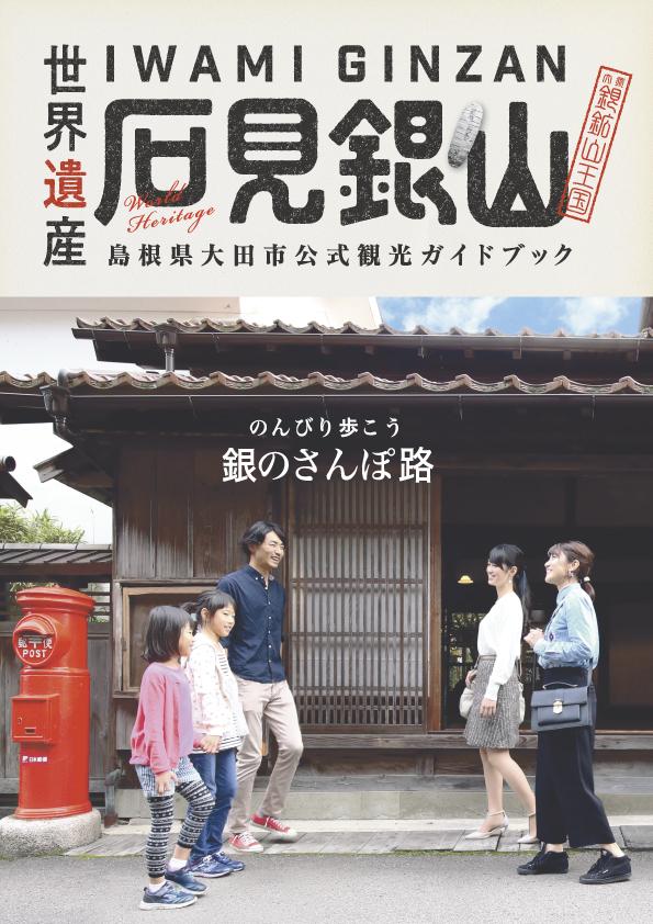 サムネイル:大田市公式観光ガイドブック