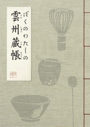 サムネイル:大名茶人 松平不昧 鑑賞ガイド